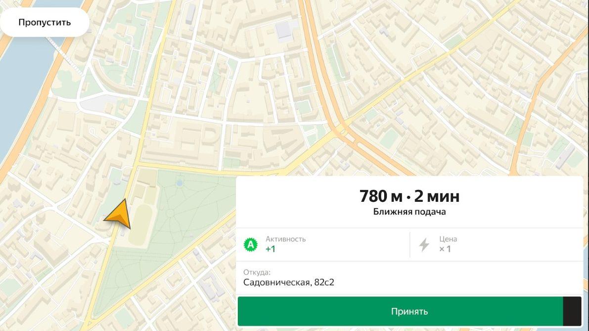 таксометр встроенная навигация