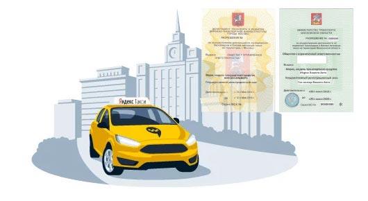 Фото такси с лицензией