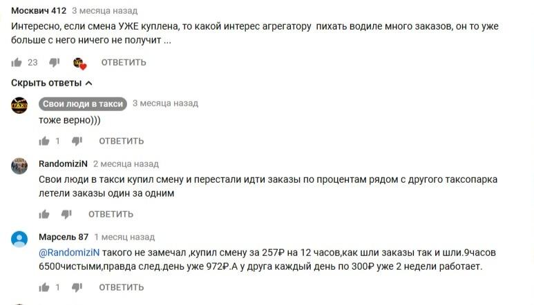 Отзыв 2 о покупке смены яндекс Такси