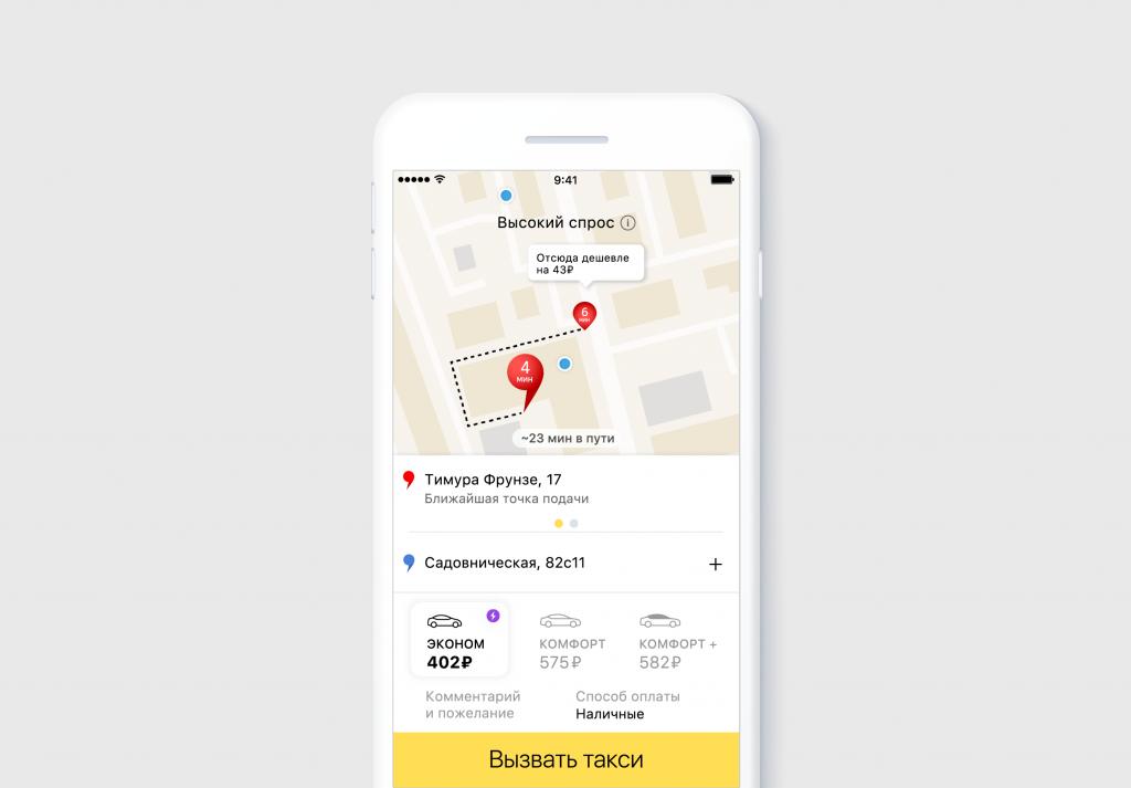 Альтернативные точки посадки в Яндекс Такси
