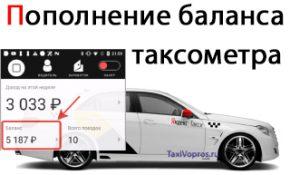 Пополнение баланса Яндекс Такси водителю через Таксометр (Яндекс Про)