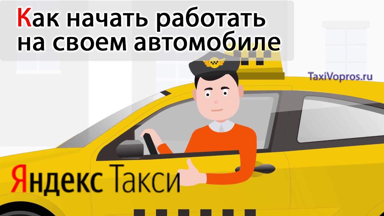 Обложка статьи: как начать работать на своем автомобиле