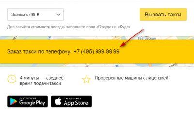 Номер телефона для заказа машины