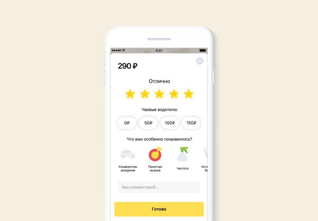 Рейтинг водителя в мобильном приложении