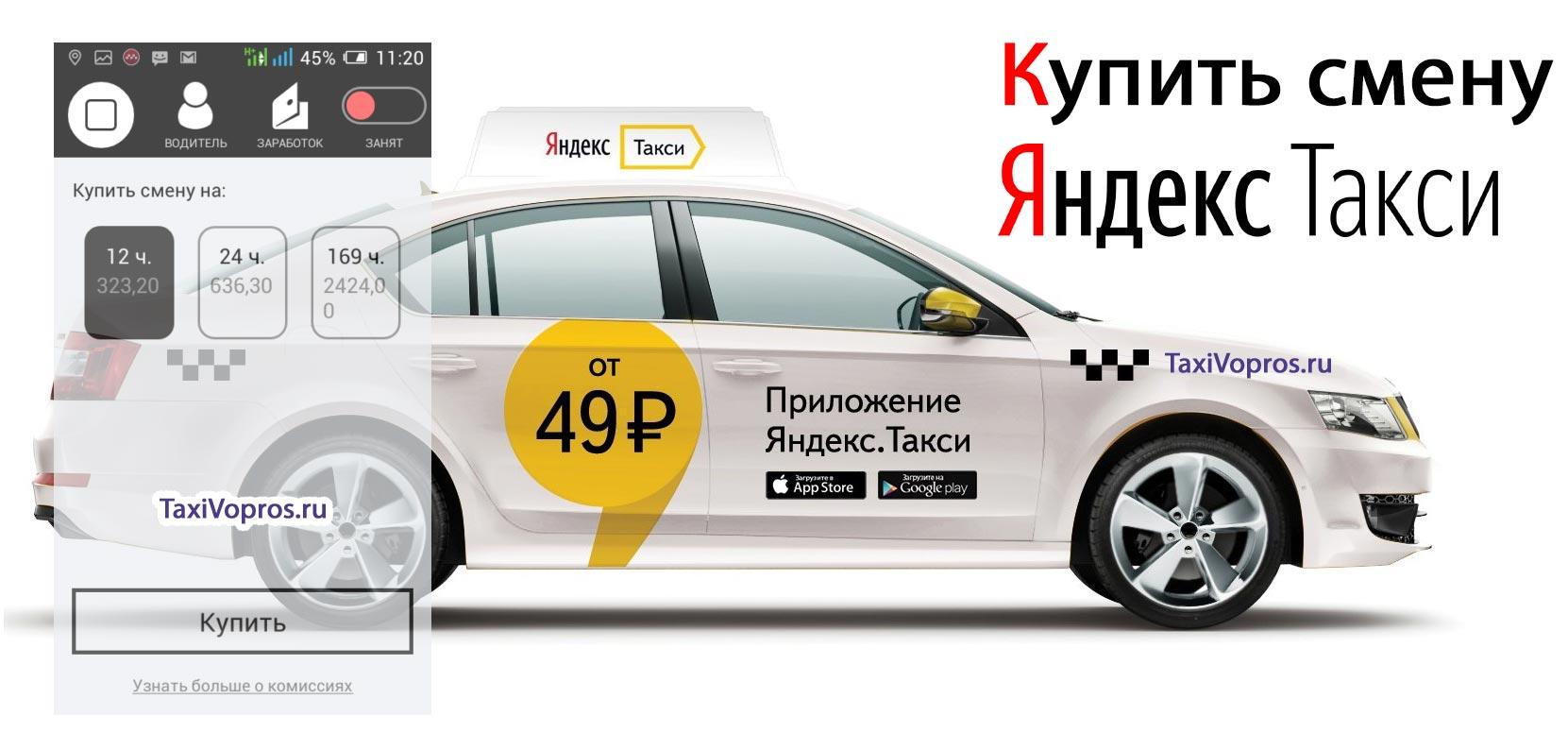 Покупка смены в яндекс такси
