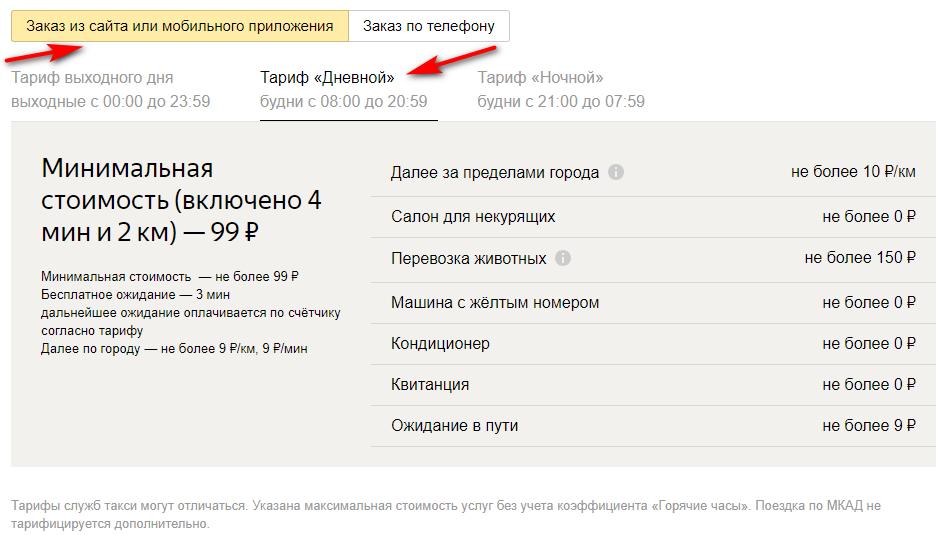 """Тариф """"Дневной"""" на Яндекс Такси эконом-класса"""