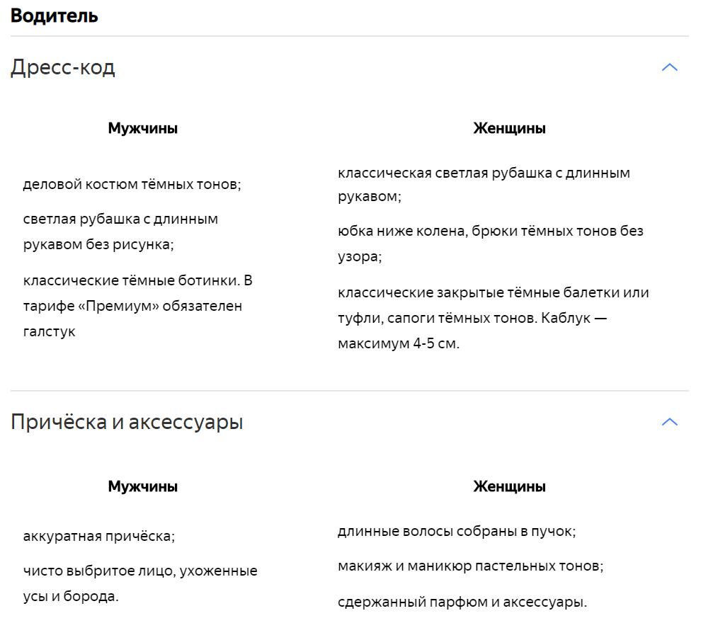 Trebovaniya servisa k voditelyam (skrinshot s ofitsialnogo sayta)