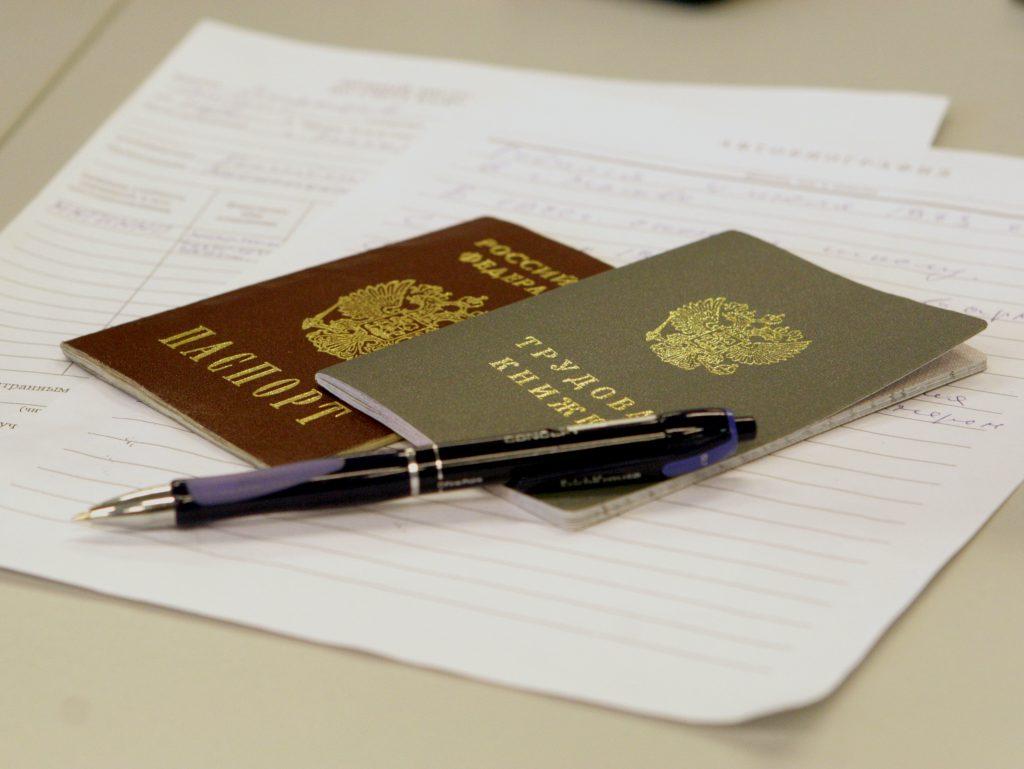 Трудовая книжка и паспорт