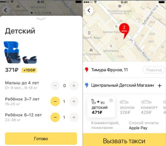 Заказ машины через мобильное приложение