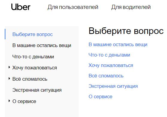 Написать в техподдержку Убер в России