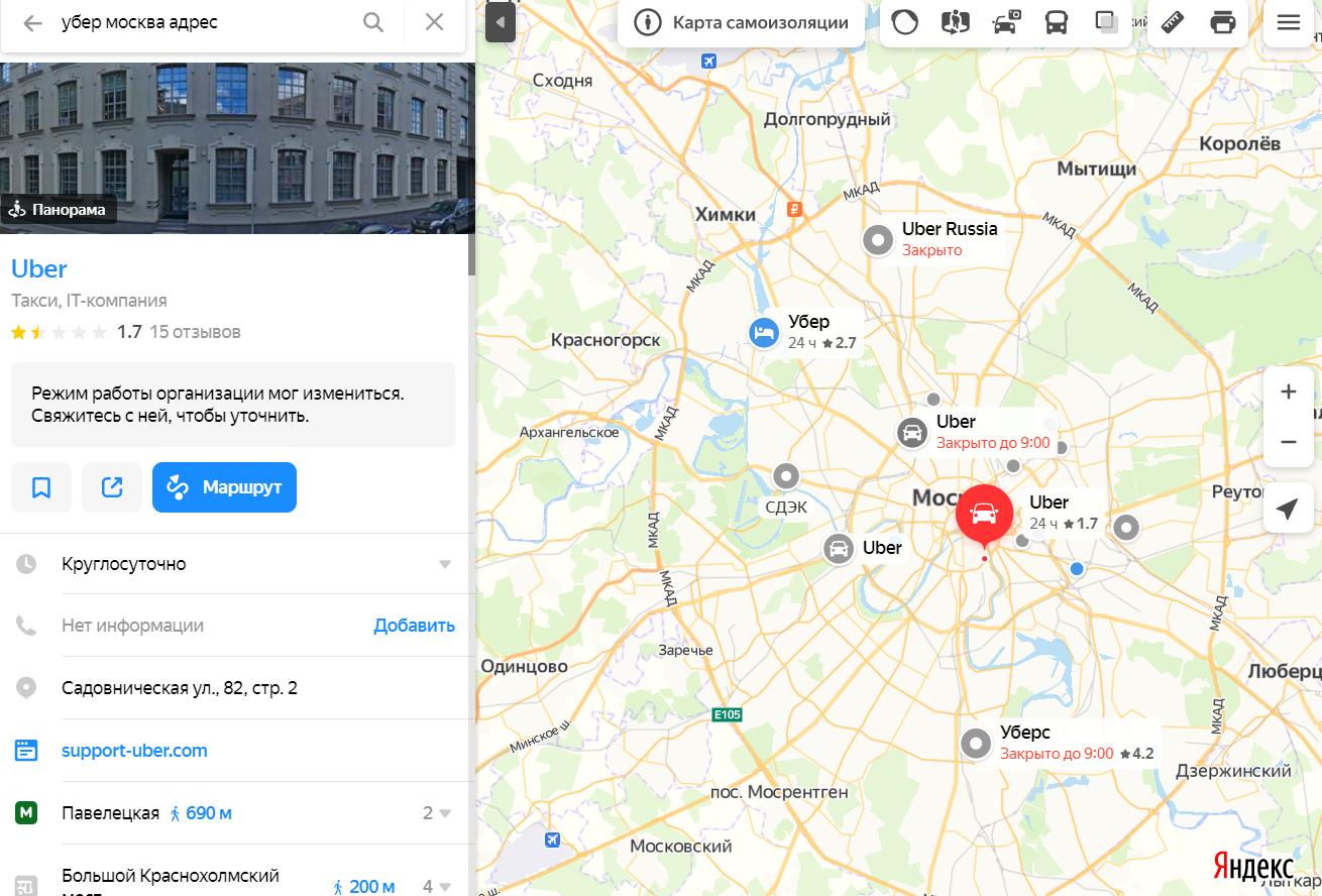 Адрес Убер в России