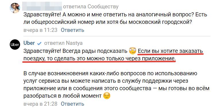 Телефон Убер в России