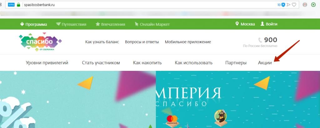 Акции на официальном сайте