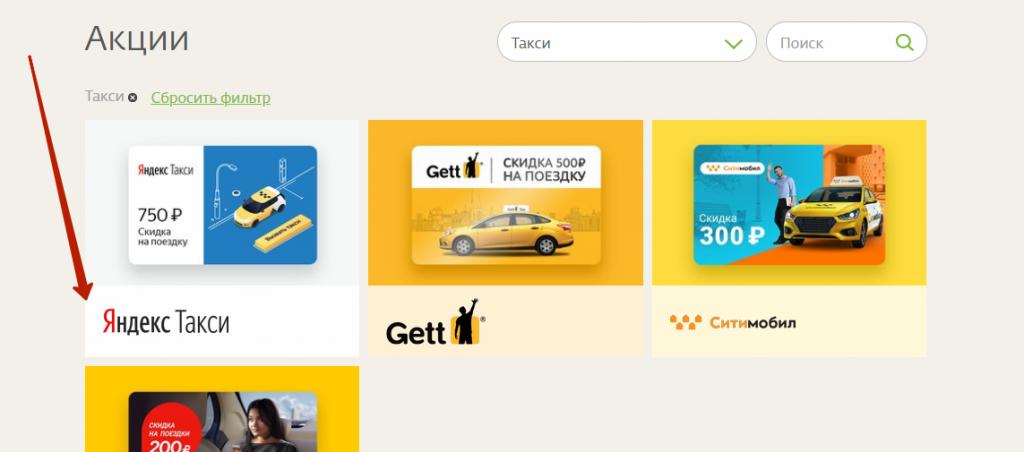 Акция по такси