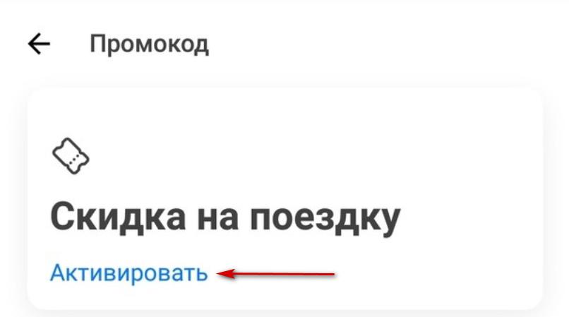 """Нажимаем """"Активировать"""""""
