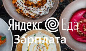 Зарплата курьеров в сервисе Яндекс Еда