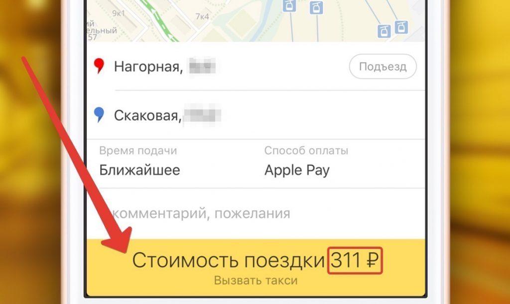 Цена поездки в мобильном приложении