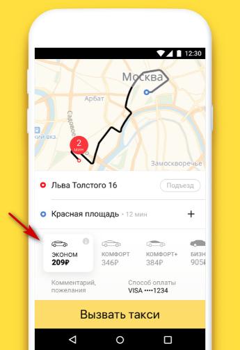 Цена за поездку в мобильном приложении