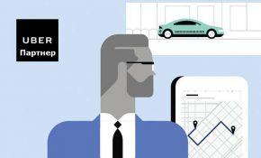Как стать партнером сервиса Uber и подключать водителей