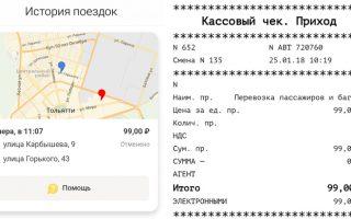 3 способа получить чек за услуги Яндекс Такси