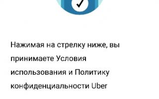 Изучение пользовательского соглашения и продолжение регистрации