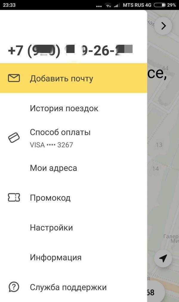 Добавление новой почты в приложении