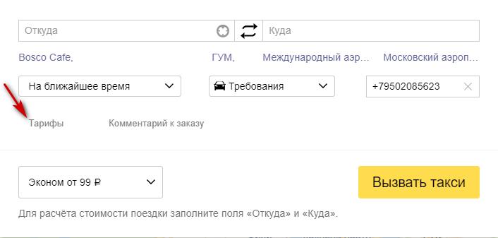 Как узнать тарифы на официальном сайте