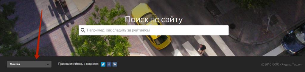 Как выбрать город на официальном сайте