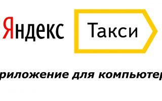 Как пользоваться приложением Яндекс Такси для компьютера