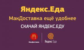 Как заказывать блюда из Макдональдс через сервис Яндекс Еда