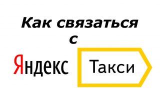 Телефон горячей линии и еще 5 способов связаться с Яндекс Такси