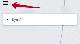 Кнопка «Меню» в приложении