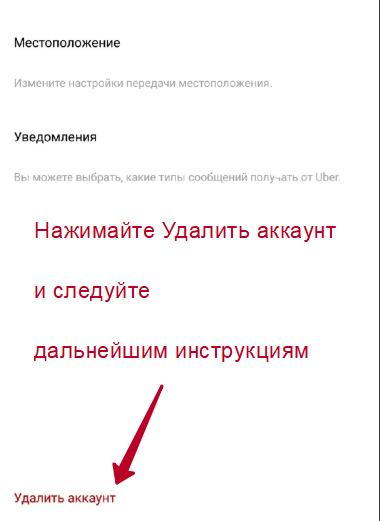 Кнопка «Удалить аккаунт»