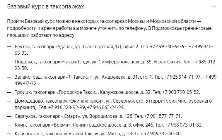 Контактные номера телефонов таксопарков