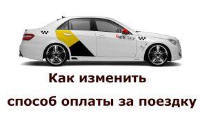 Как в Яндекс Такси поменять способ оплаты