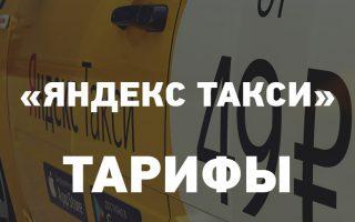 Какие тарифы есть у Яндекс Такси и чем они отличаются
