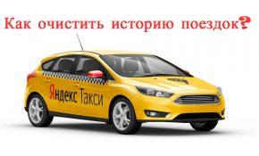 Как в приложении Яндекс Такси удалить историю поездок
