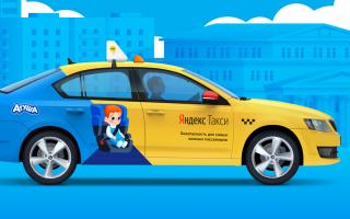Как разместить рекламу Яндекс Такси на своем автомобиле