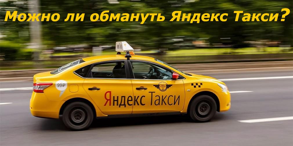 Машина в поездке