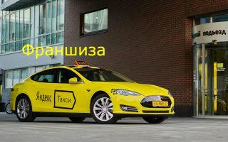 Выгодно ли покупать франшизу Яндекс Такси