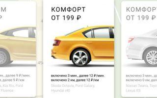 Условия поездки в Яндекс Такси по тарифу Комфорт