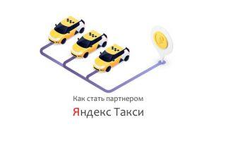 Как создать свой таксопарк и стать партнером Яндекс Такси