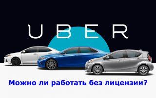 Можно ли работать в Убер без лицензии