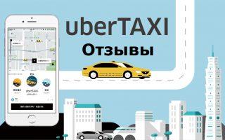 Настоящие отзывы водителей и клиентов об Убер