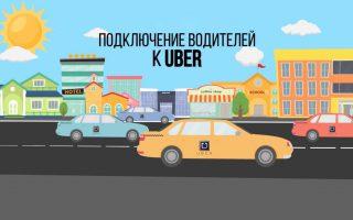 Как устроиться водителем в Убер на личной машине