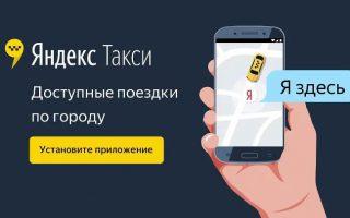 Как работать с приложением Яндекс Такси на смартфоне