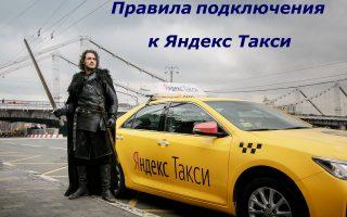 Варианты подключения к Яндекс Такси для водителей