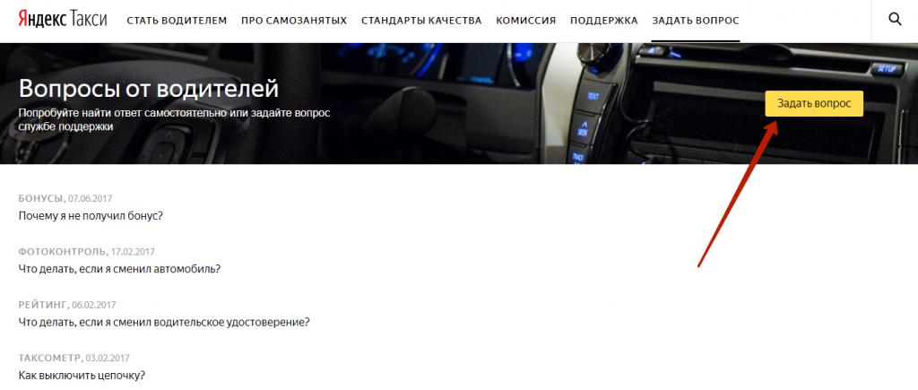 Нажимаем кнопку {amp}quot;Задать вопрос{amp}quot; на официальном сайте агрегатора для водителей