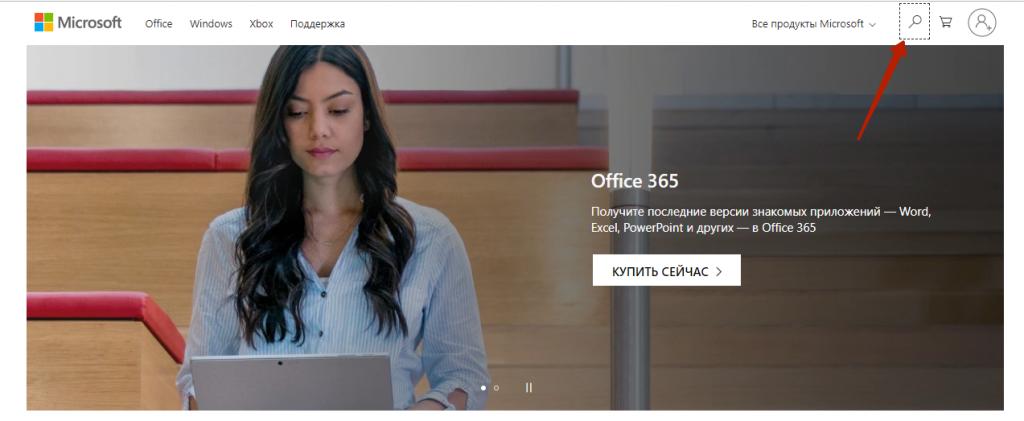 """Нажимаем """"Поиск"""" на сайте Microsoft"""