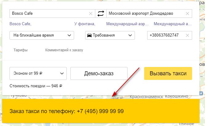 Номер телефона, по которому можно узнать цену